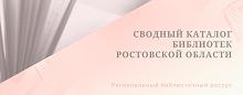 Сводный каталог библиотек